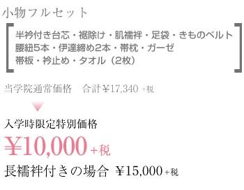 初めての着付け 安心楽々セット 小物フルセット 当学院通常価格 合計¥17,340+税 入学時限定特別価格¥10,000+税