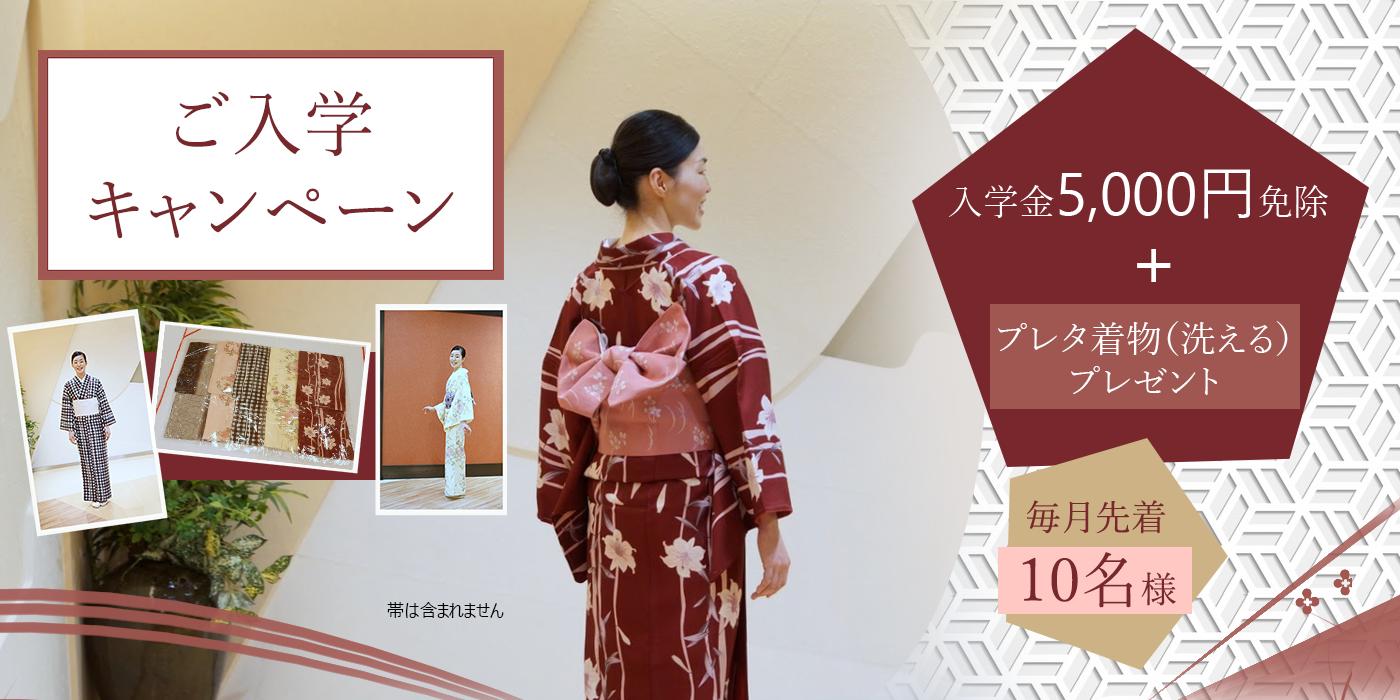 ご入学 キャンペーン 入学金5,000円免除+プレタ着物(洗えるプレゼント)